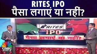 RITESIPO|पैसालगाएंयानहीं?|CNBCAwaaz