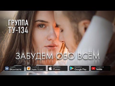 Группа ТУ-134 – Забудем обо всём (2019)