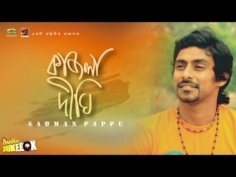 Download Kajla Dighi | Sadman Pappu | New Bangla Song | Full Album | Audio Jukebox HD Mp4 3GP Video and MP3