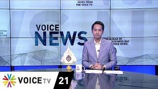 Voice News - เตรียมพร้อมรัฐพิธีเปิดประชุมรัฐสภา - FULL EP.