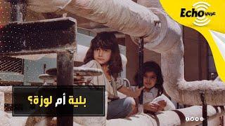 من هي ابنة مديحة كامل في فيلم العفاريت.. بلية أم لوزة؟ أحد أبطال الفيلم يكشف الحقيقة بعد 30 عامًا تحميل MP3