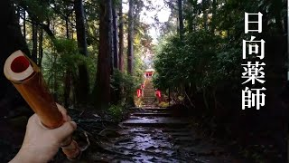 """""""a god of medicine"""" in Buddhism. Worshiping a rural temple of japan."""