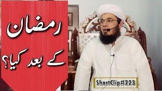 SC#223 Ramzan Kay Baad Kya? Mufti Syed Adnan Kakakhail | Short Clips