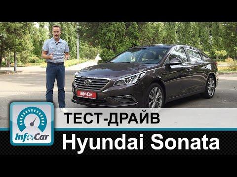 Hyundai  Sonata Седан класса D - тест-драйв 2