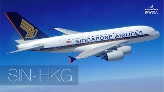 新加坡航空A380頭等套房 (新加坡 - 香港) Singapore Airlines A380 First Class Suite (Singapore to Hong Kong)