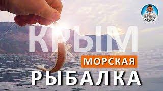 Крым зима рыбалка