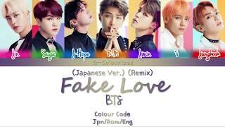 BTS (防弾少年団) - FAKE LOVE (Japanese ver.) (Remix) (Color Coded Jpn|Rom|Eng Lyrics)