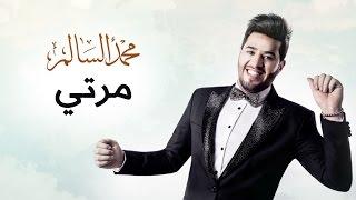 تحميل اغاني محمد السالم - مرتي (حصريا) | 2016 | (Mohamed Alsalim - Marti (Exclusive Lyric Clip MP3