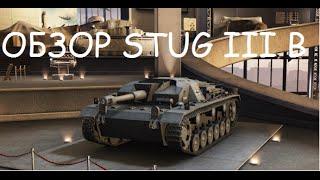 STUG III Ausf. B - неизвестная имба!