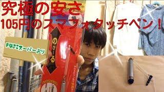 究極の安さ105円の「スマフォタッチペン」