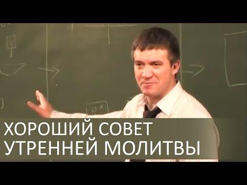 Хороший совет утренней молитвы (очищение и вооружение) - Сергей Гаврилов