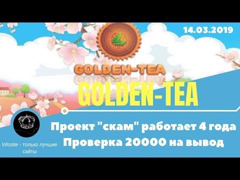 Новая проверка на Вывод денег с игры GoldenTea Заплатит 20000 рублей или скам?! Март 2019
