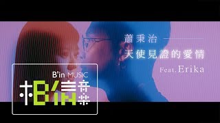 蕭秉治 Xiao Bing Chih [ 天使見證的愛情 Marry Me ]  Feat. Erika (劉艾立) Official Music Video