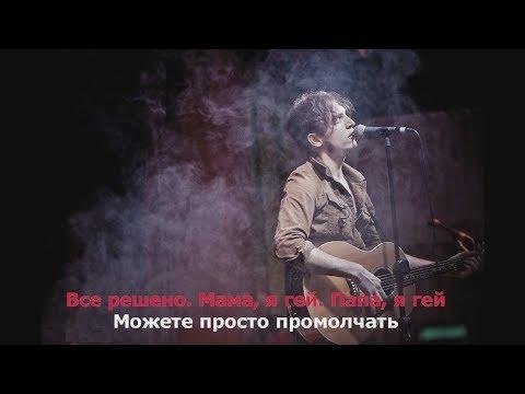 Валентин Стрыкало - Все решено (Мама, я гей) (Караоке)