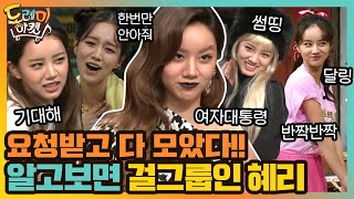 Amazing Saturday EP126 Lee Na-eun (April), Kim Do-yeon (Weki Meki)