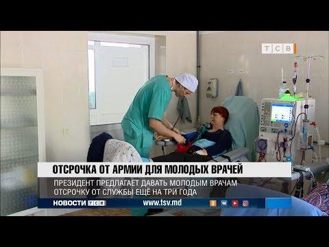 Отсрочка от армии для молодых врачей