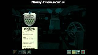 Нэнси Дрю, Сгоревшее алиби:интервью,дубли,зарисовки персонажей