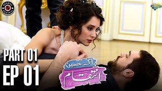 Ek Haseen Intiqam   Episode 1   Part I   Turkish Drama   Leyla Lydia   Furkan Andic   TKD   DC