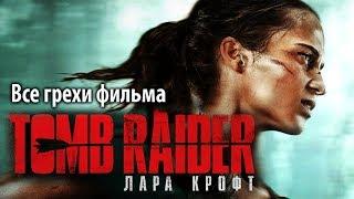"""Все грехи фильма """"Tomb Raider: Лара Крофт"""""""