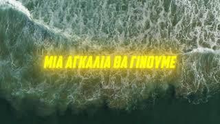 Τα αδέρφια Παϊτέρη τραγουδούν Λευτέρη Κιντάτο, στο νέο τους single!
