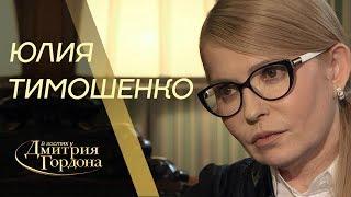 """Юлия Тимошенко. """"В гостях у Дмитрия Гордона"""" (2019)"""