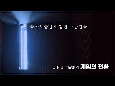 [풀영상] 심리스릴러 다큐멘터리 게임의 전환