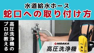 高圧洗浄機の水道ホースを蛇口へ取り付ける方法