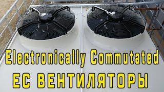 Конденсатор на EC вентиляторах | Электронно коммутируемый Electronically Commutated двигатель