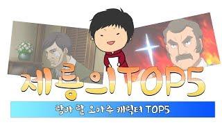 람바 랄 오마주 캐릭터 TOP5