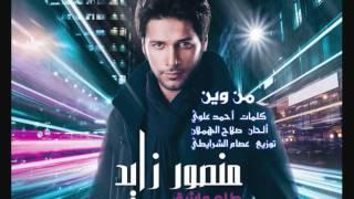 منصور زايد - من وين - ألبوم طلع عاشق 2011   Mansour Zayed تحميل MP3