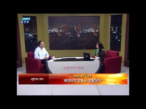 Ekusher Rat || বিষয়: করোনায় মাস্ক ও স্বাস্থ্যবিধি || 02 June 2020 || ETV Talk Show