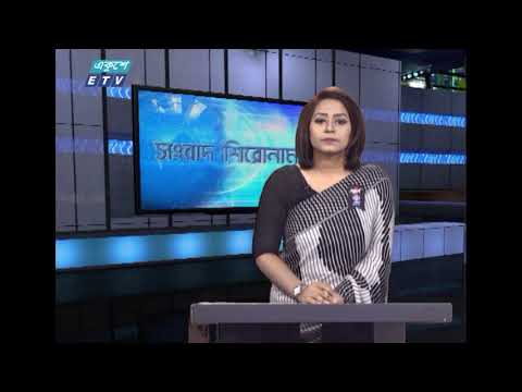 04 PM News Headline || বিকেল ০৪টার সংবাদ শিরোনাম || 21 February 2021 || ETV News