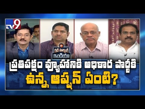 Discussion on AP capital decentralization sent to Select Committee    Good Morning India - TV9