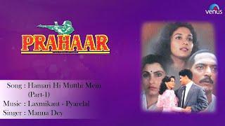 Prahaar : Hamari Hi Mutthi Mein-Part 1 Full Audio Song