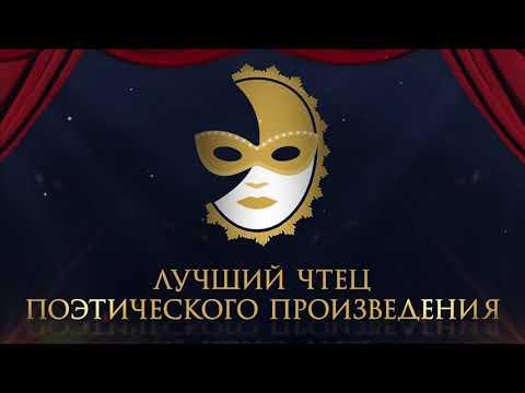 I Детско-юношеская театральная премия «Масочка»