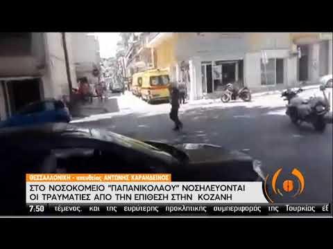 Στο νοσοκομείο «Παπανικολάου» νοσηλεύονται οι τραυματίες από την επίθεση στην κοζάνη | 17/07/20 |ΕΡΤ