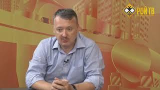 Игорь Стрелков: