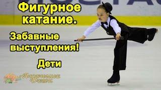 ☺ Забавное ФИГУРНОЕ КАТАНИЕ. Выступления, 7лет.  figure skating performances./Любимые Дети