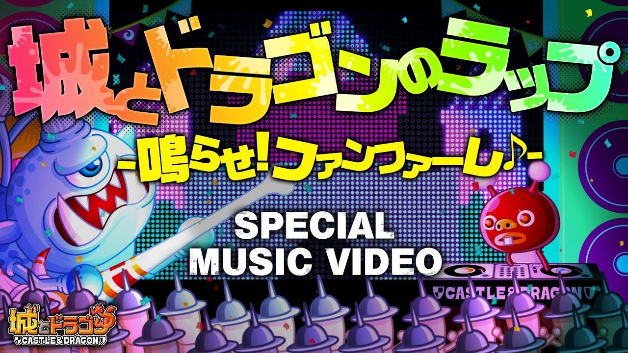 城とドラゴンのラップ -鳴らせ!ファンファーレ♪- SPECIAL MUSIC VIDEO-