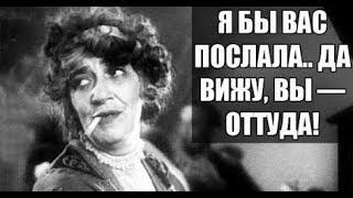 Ф. Г. Раневская, -