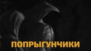 Легенды советского сыска. Попрыгунчики