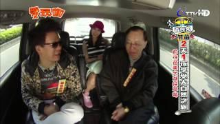愛玩咖 2014-04-16 Pt.1/4 竹苗背包客