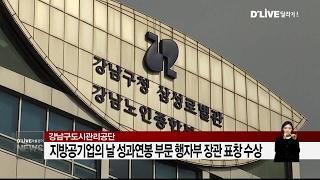 [서울경기케이블TV뉴스]지방공기업의날행자부장관표창 썸네일 이미지