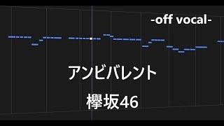 アンビバレント / 欅坂46 カラオケ【off Vocal・音程バー・歌詞付き・フル】