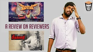 Maari 2 | Seethakaathi | Dhanush | VijaySethupathi | A Review on Reviewers | Friday Facts