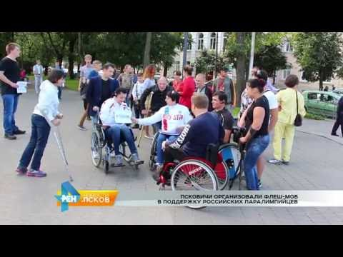 Новости Псков 25.08.2016 # Флешмоб за паралимпийцев