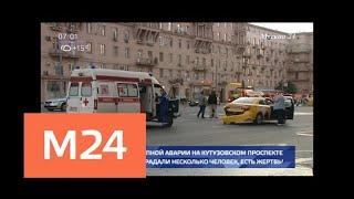 Несколько человек пострадали в крупном ДТП на Кутузовском проспекте - Москва 24