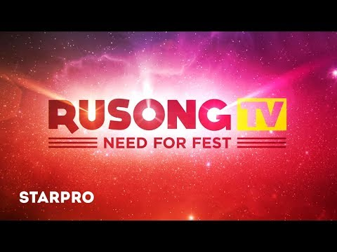 RUSONG TV - NEED FOR FEST 2017