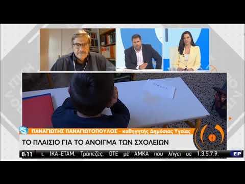 Κορονοϊός | Η εξέλιξη στην Ελλάδα | 24/08/2020 | ΕΡΤ