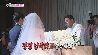 [Section TV] 섹션 TV - Kim Gura realism officiant